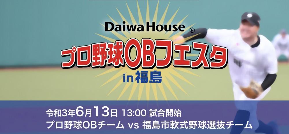 ダイワハウス プロ野球OBフェスタ in 福島 令和3年6月13日開催