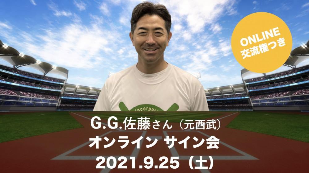 大好評!!OBクラブ・オンラインサイン会 「~AUTOGRAPH COLLECTION~」! 今回のゲストは…愛の波動砲・GG佐藤さん登場!