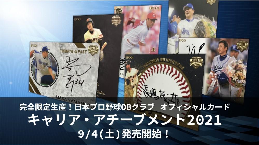 【完売】完全限定生産「日本プロ野球OBクラブ オフィシャルカード キャリア・アチーブメント 2021」発売!